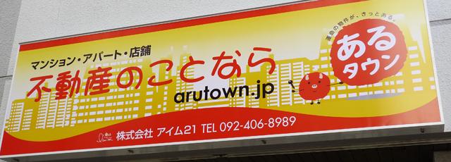 あるタウン 大名店 株式会社アイム21